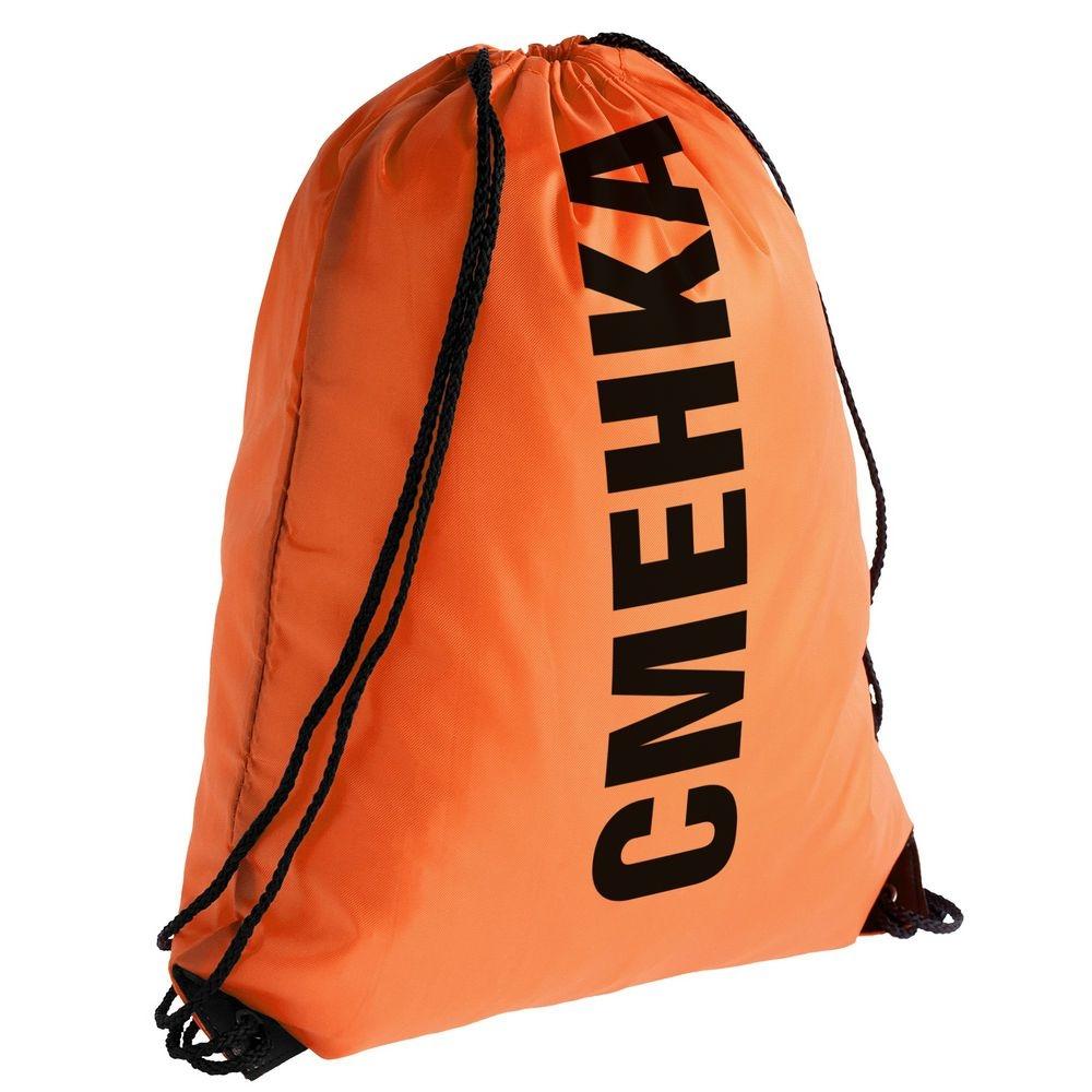 Рюкзак «Сменка», оранжевый - 1