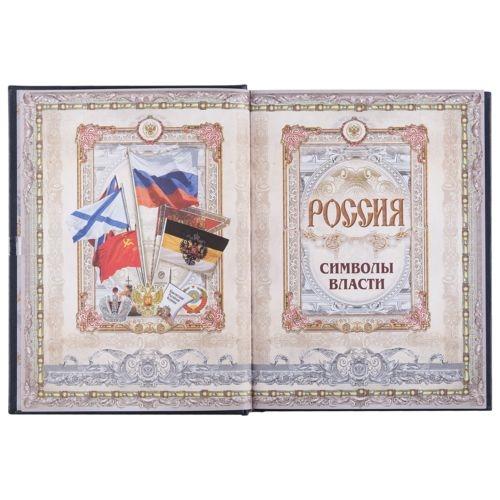 Книга «Россия. Символы Власти» 22*29,5*2,8 см натуральная кожа - 1