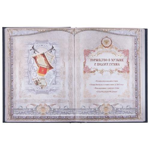 Книга «Россия. Символы Власти» 22*29,5*2,8 см натуральная кожа - 2