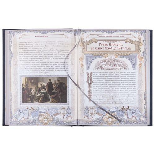 Книга «Россия. Символы Власти» 22*29,5*2,8 см натуральная кожа - 3
