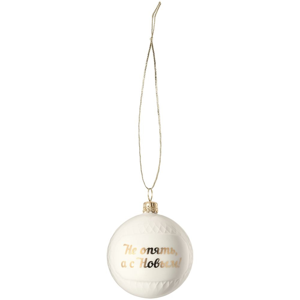 Елочный шар «Всем Новый год», с надписью «Не опять, а с Новым!» - 6
