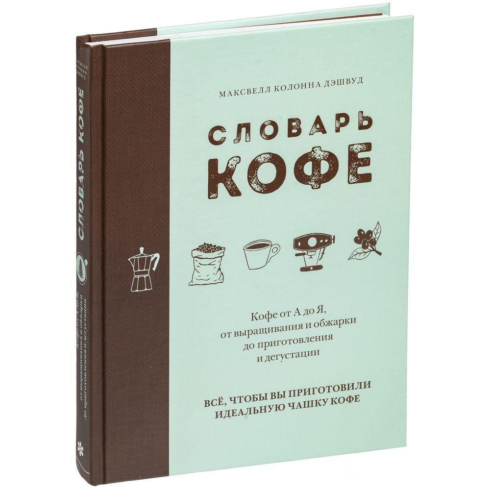Набор «Словарь кофе» - 5