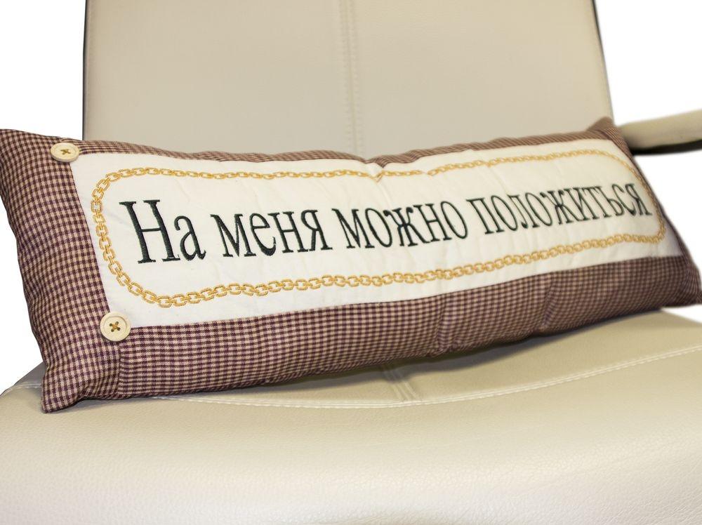 Картинки декоративные подушки с надписями, попой женской наташу