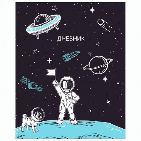 """Дневник 1-4 класс 48 л., твердый, ЮНЛАНДИЯ, глянцевая ламинация, с подсказом, """"К звездам"""", 106016 - 1"""