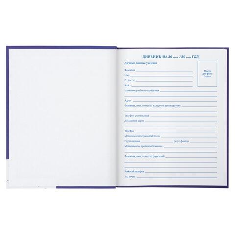 """Дневник 5-11 класс 48 л., твердый, BRAUBERG, выборочный лак, с подсказом, """"Модная лама"""", 106071 - 5"""