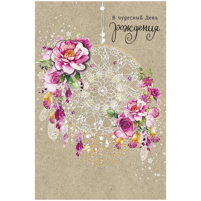 дизайнерские открытки с цветами с днем рождения вот подать